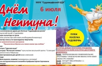Афиша к дню Нептуна поселка Судоверфь 2019