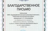 Благодарность К.В. Шишмаревой