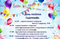 Афиша к Дню поселка Судоверфь 2021