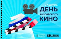 День Российского кино на Судоверфи