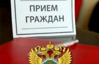 Приём граждан в Рыбинской городской прокуратуре 2020